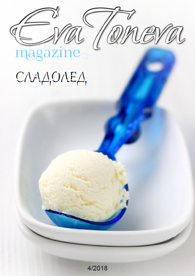 Ice creamcover